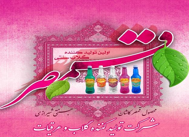 گلاب و عرقیجات گیاهی جنتی شیرازی (بهارستان)