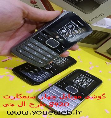 گوشی موبایل 4 سیم کارته ال جی G420
