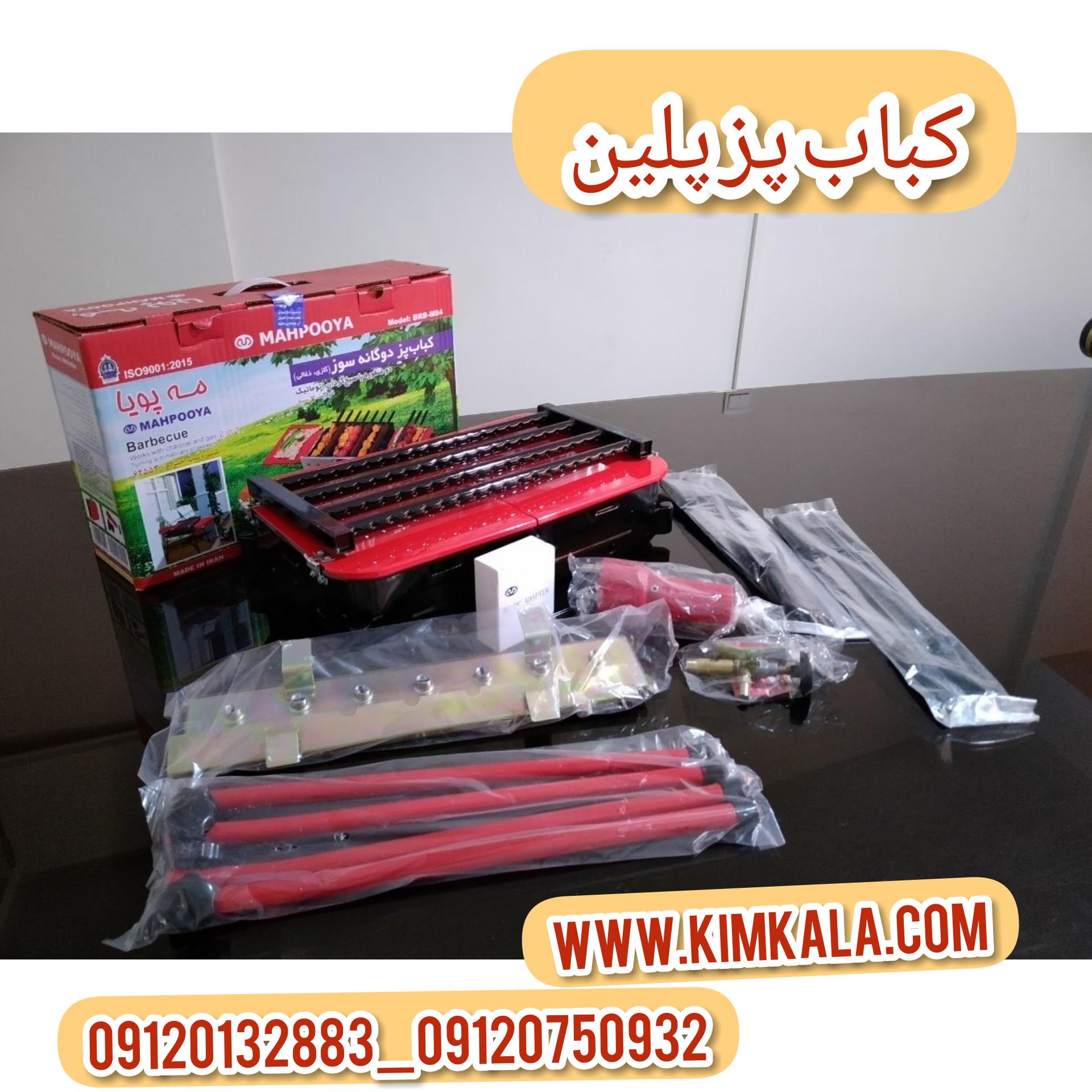 کباب پز پلین۰۹۱۲۰۱۳۲۸۸۳/قیمت کباب پز پلین