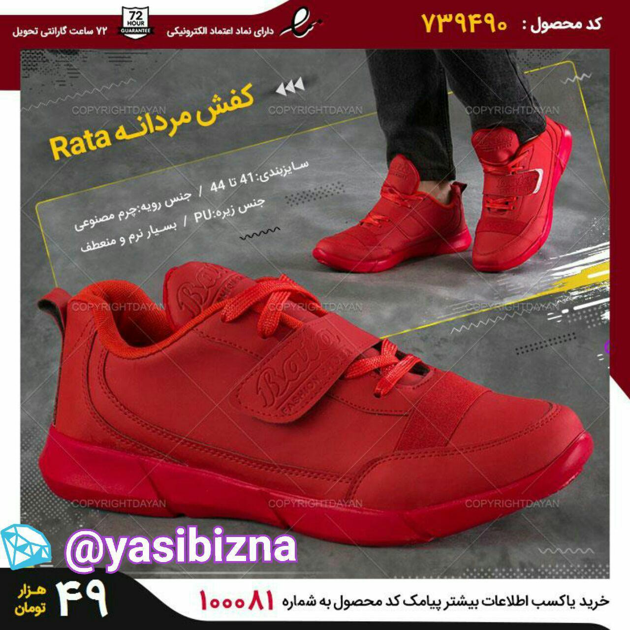 کفش مردانه Rata