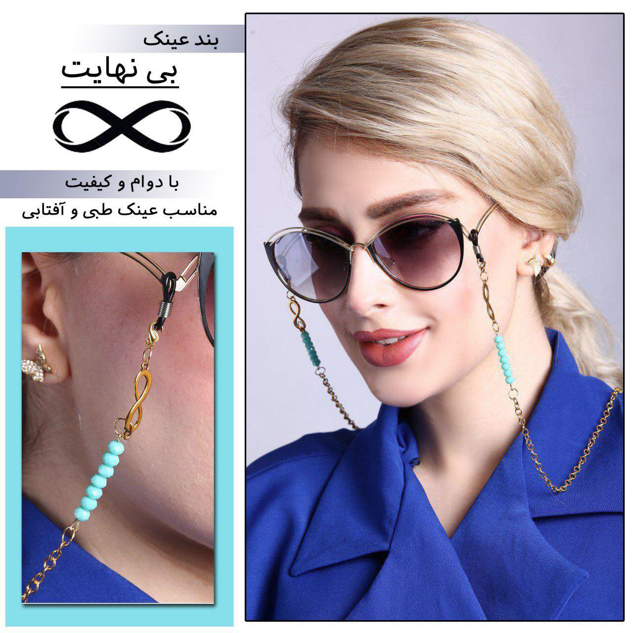 بند عینک زنانه مدل بی نهایت