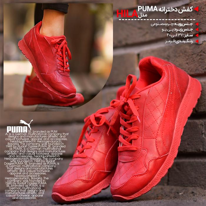 كفش دخترانه PUMA مدل HILA قرمز