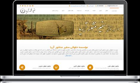 طراحی سایت موسسه حقوقی سفیر منشور آریا