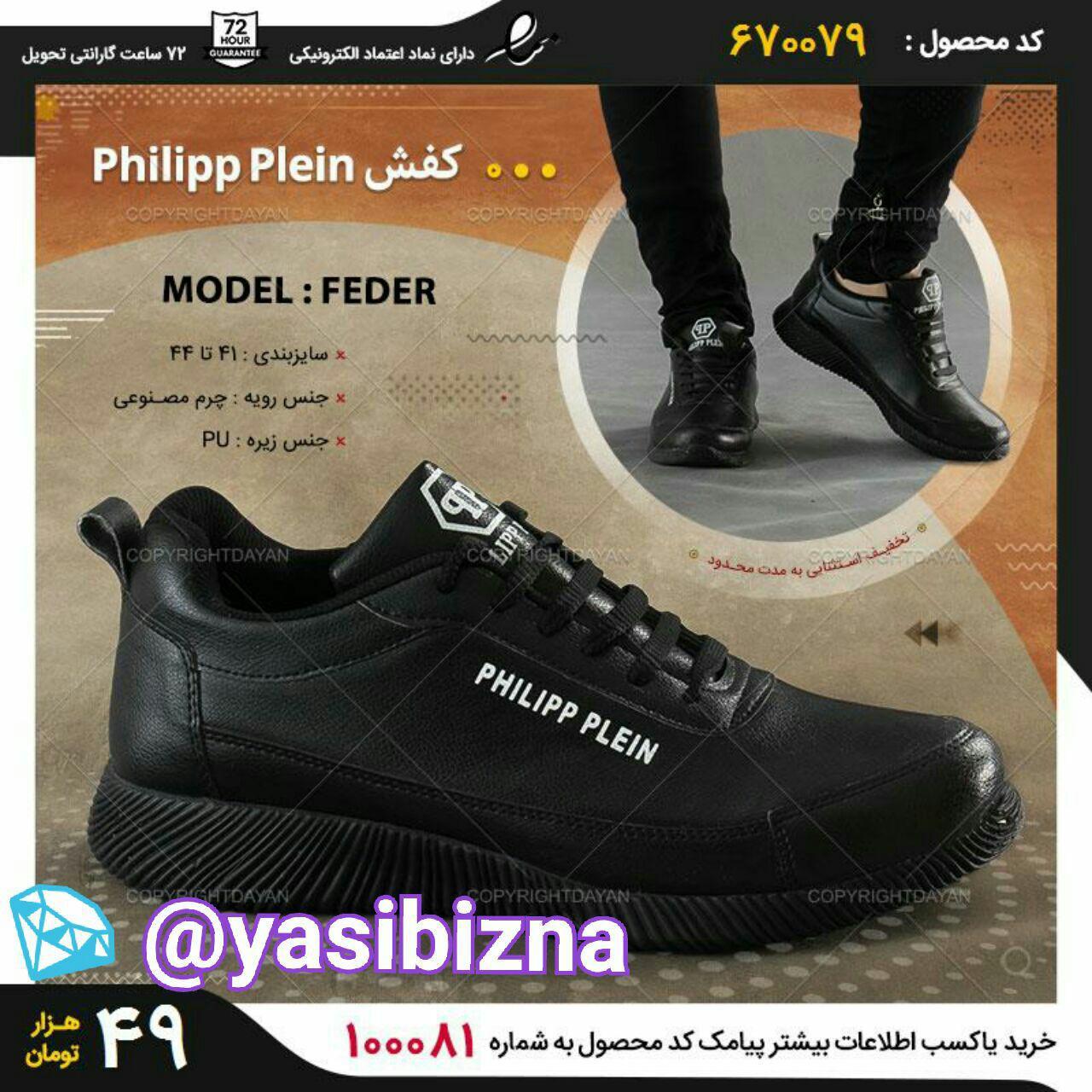 کفش مردانه Philipp Plein مدل Feder(مشکی)