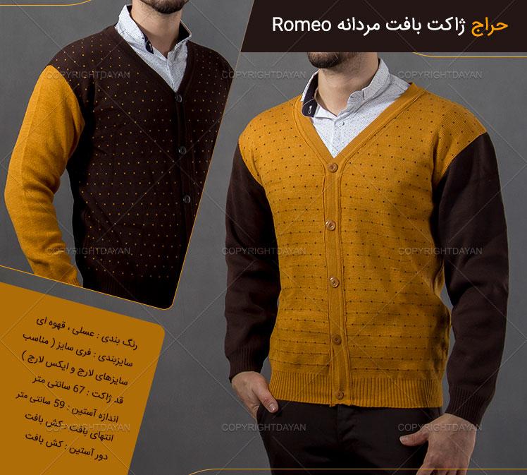 حراج ژاکت بافت مردانه Romeo