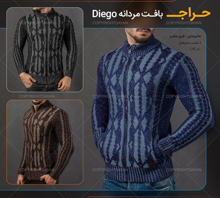 حراج بافت مردانه Diego