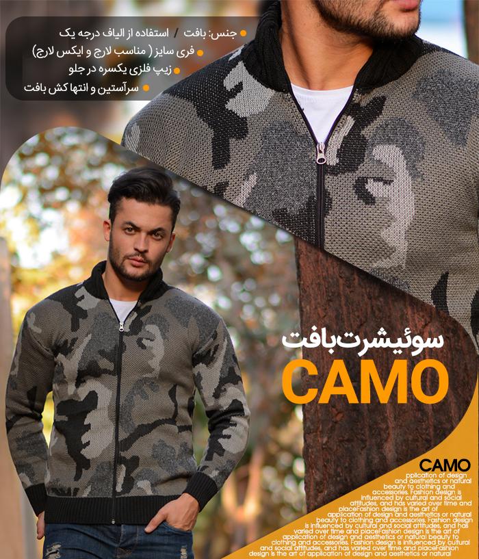 سوئيشرت مردانه چريكي مدل CAMO