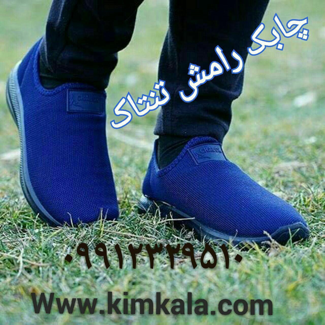 کفش چابک رامش 09912329510 کفش پیاده روی