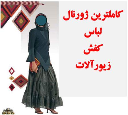 ژورنال لباس مجلسی زنانه جدید