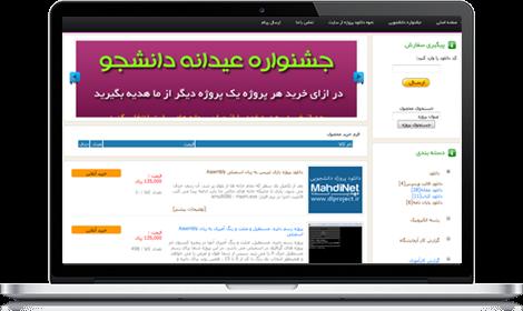 طراحی سایت دانلود فایل