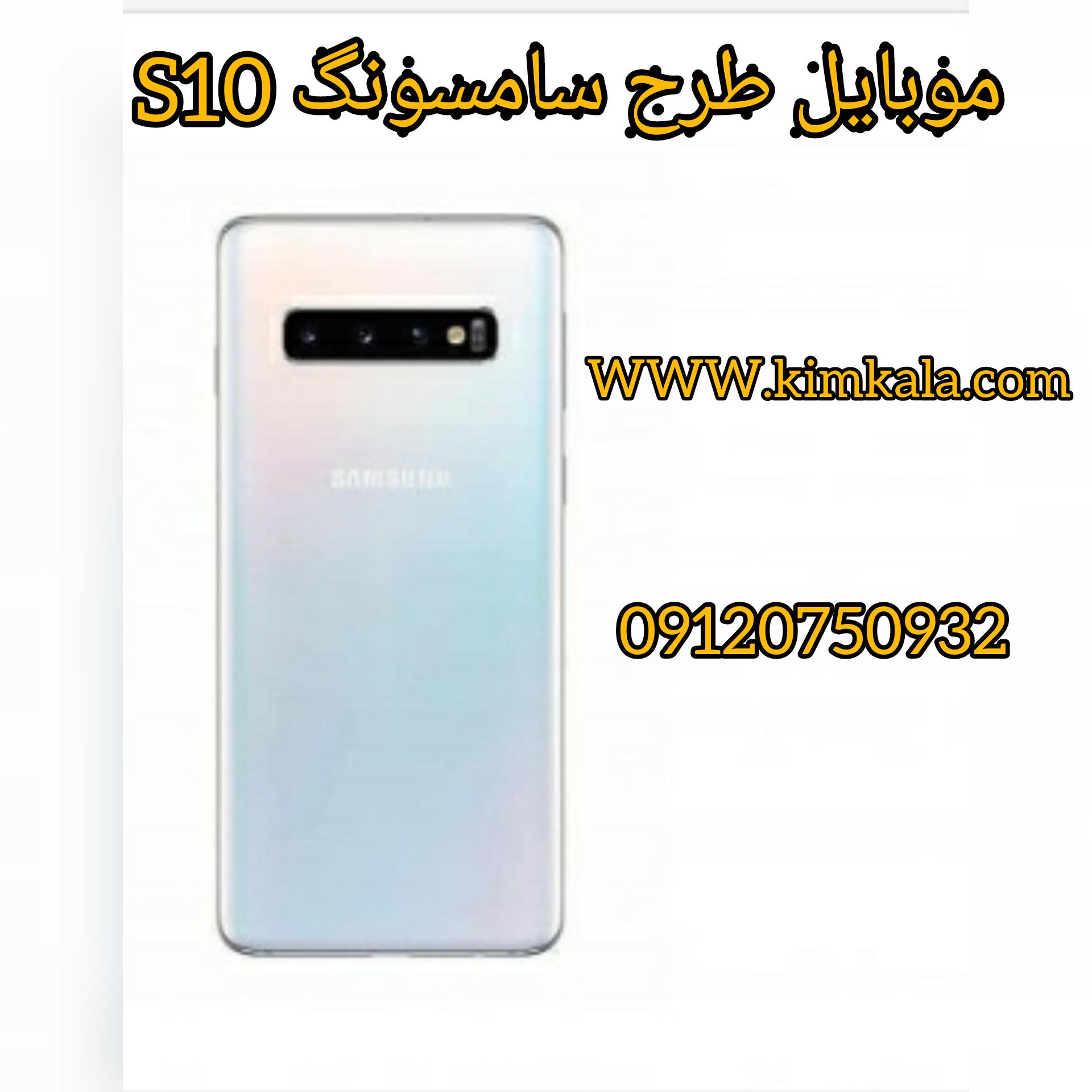 موبایل طرح سامسونگ S10/قیمت گوشی سامسونگ/09120750932