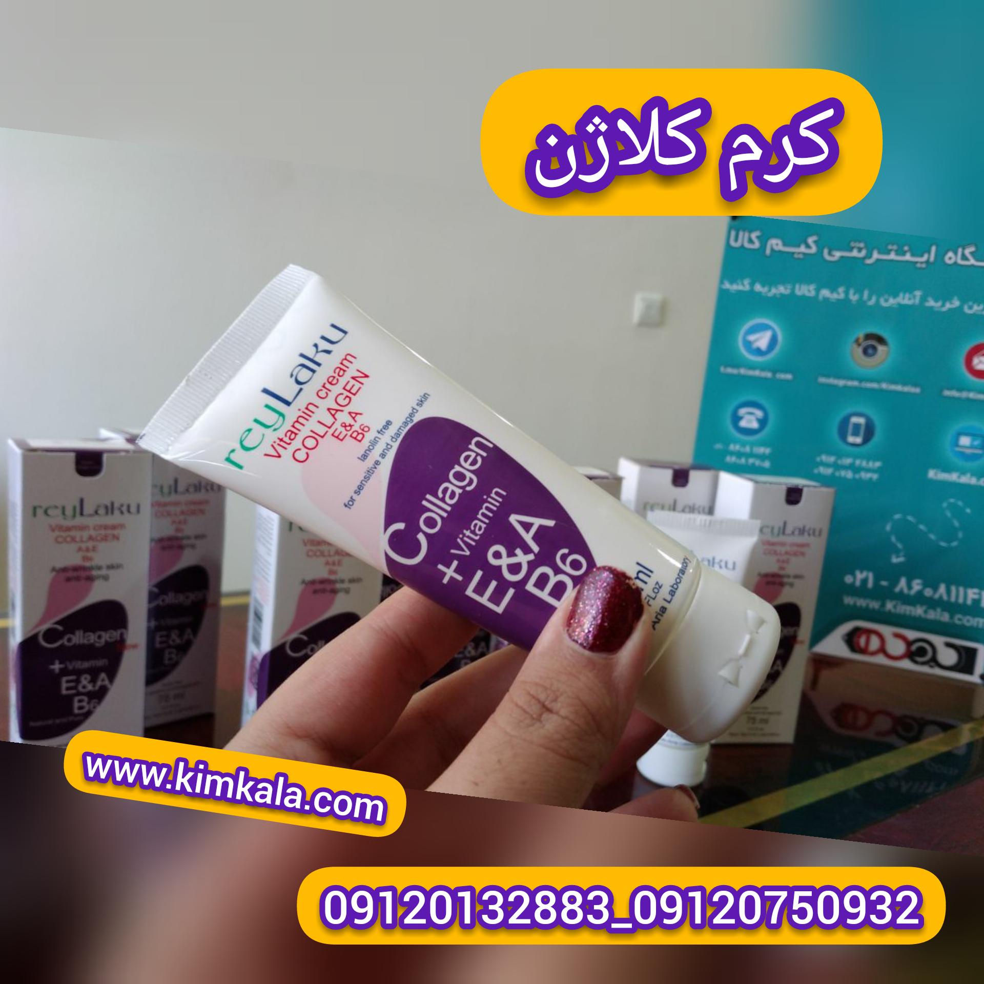 کرم کلاژن ساز ریلاکو۰۹۱۲۰۱۳۲۸۸۳/افزایش کلاژن سازی پوست