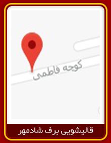 قالیشویی محدوده فاطمی 021886600079
