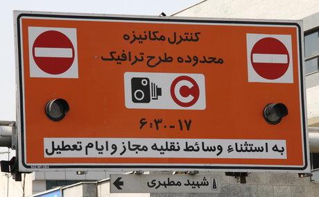 خودرو بدهکاران عوارض طرح ترافیک توقیف میشود