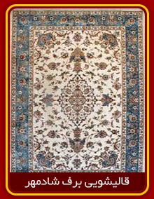 انواع طرح های قالی ایرانی 2