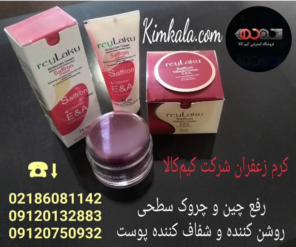 کرم زعفران ریلاکو 09120750932 محافظت از اسیب های نور خورشید