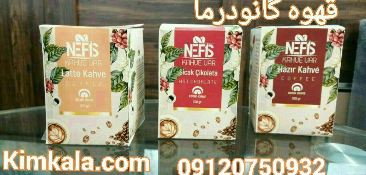 قهوه گانودرما 09120132883 قهوه گانودرما نفیس