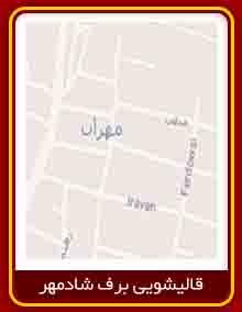 قالیشویی محدوده مهران 02122915382