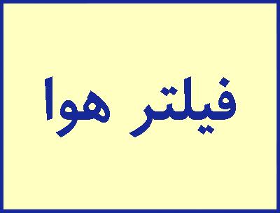 فروش ، پخش و توزیع عمده فیلتر هوا انواع خودروهای ایرانی و خارجی