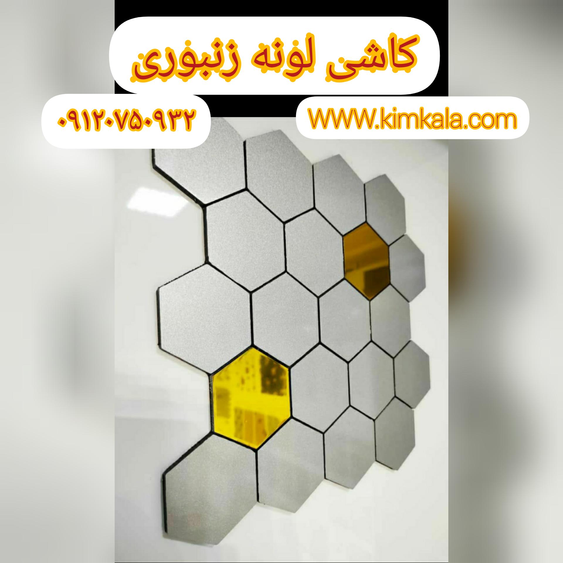 کاشی برچسبی لونه زنبوری/09120750932/قیمت کاشی ها