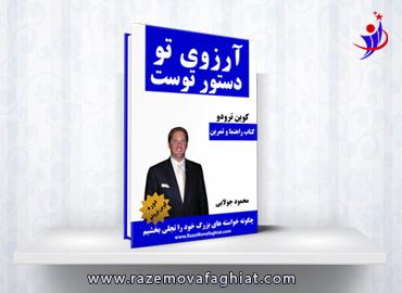 خبر چاپ اولین کتاب کوین ترودو در ایران|کتاب آرزوی تو دستور توست