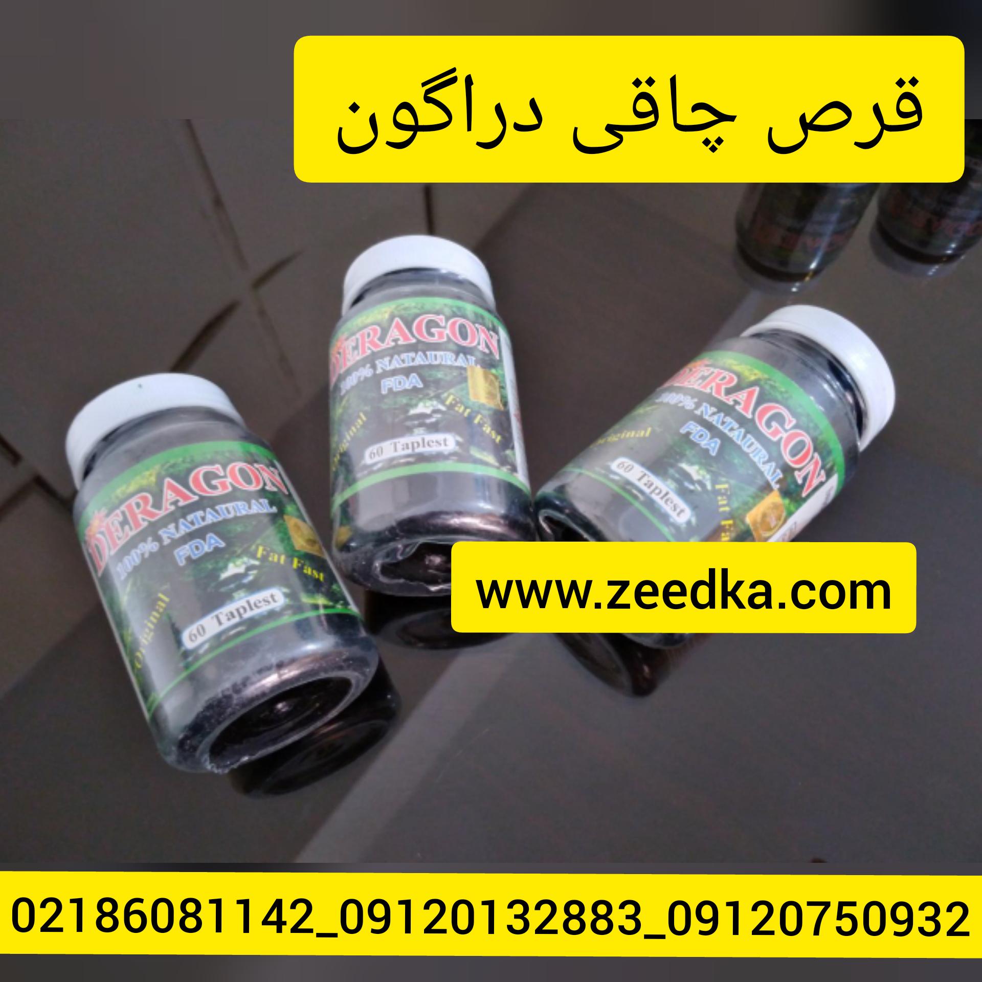 قرص چاقی ۰۹۱۲۰۱۳۲۸۸۳/افزایش اشتها/افزایش وزن