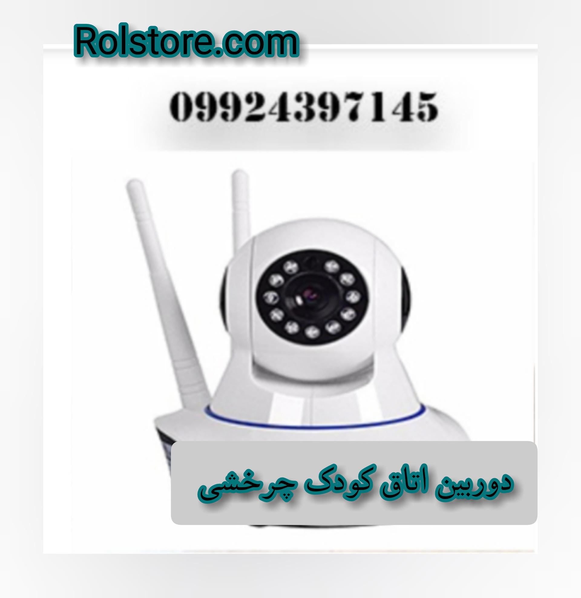 دوربین مداربسته چرخشی/۰۹۹۲۴۳۹۷۱۴۵/دوربین اتاق کودک چرخشی