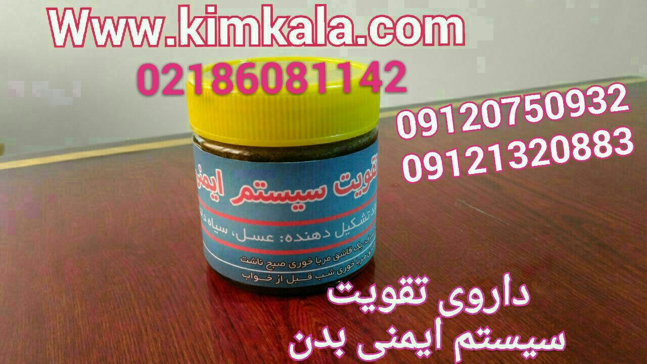 داروی تقویت سیستم ایمنی بدن  09120750932 داروی درمانی