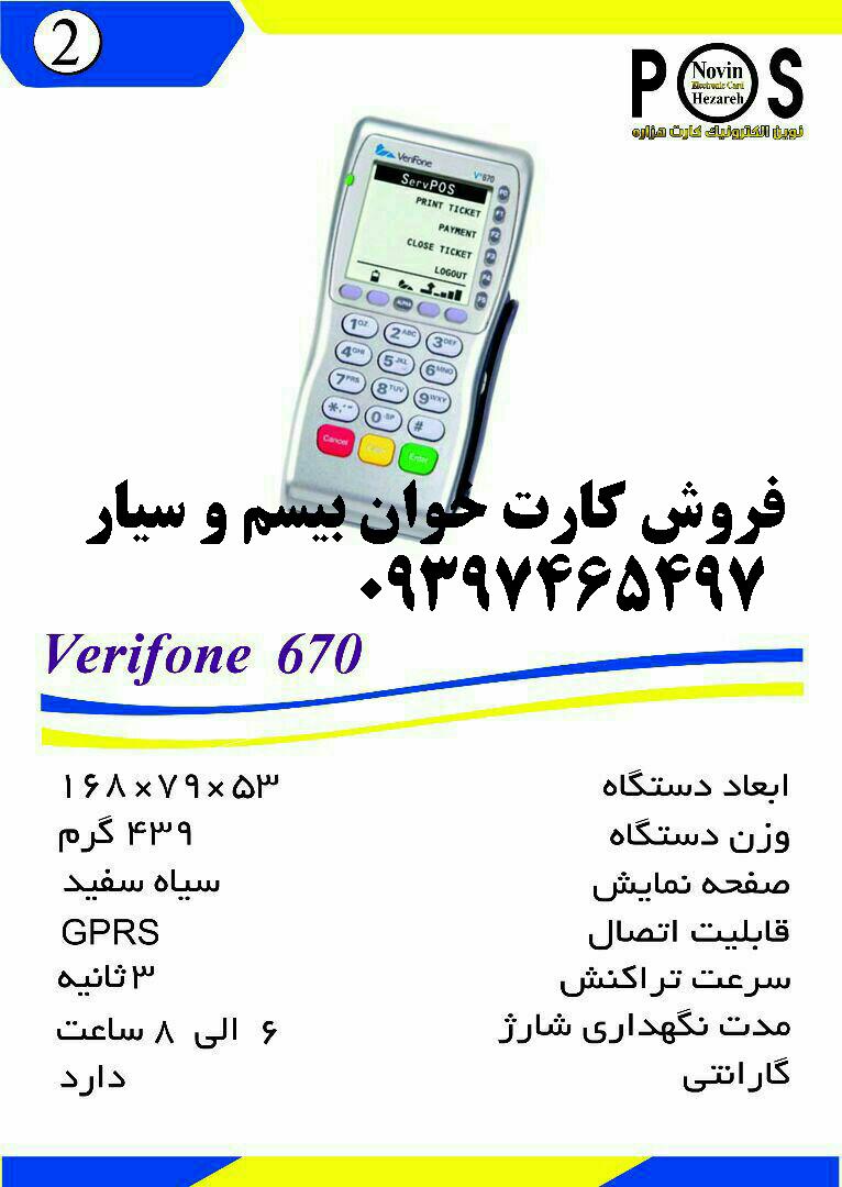 فروش کارت خوان سیارverifone670
