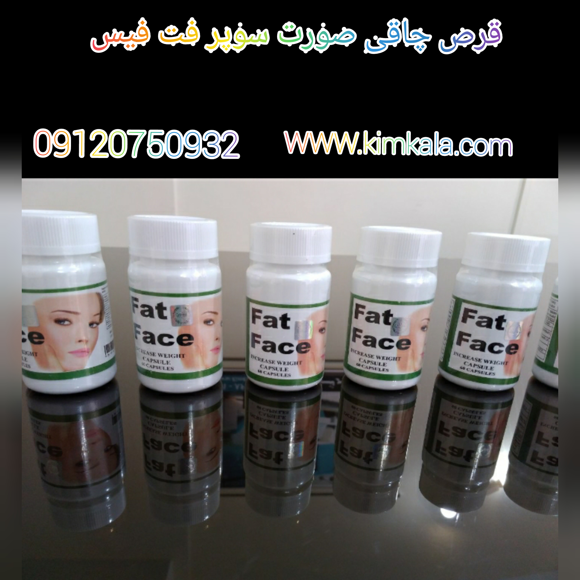 قرص چاقی صورت سوپر فت فیس/09120750932/ترکیبات کپسول چاقی