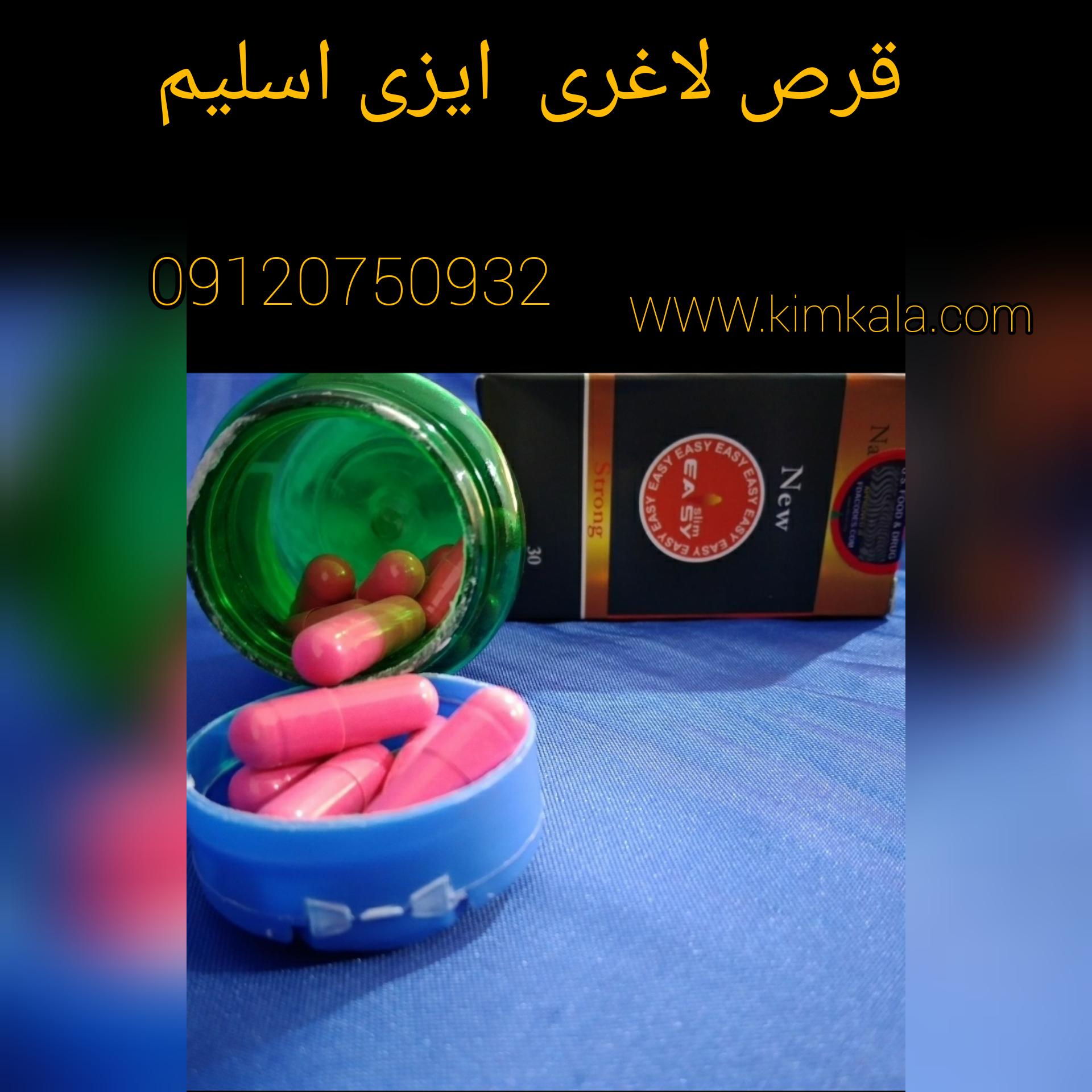 قرص لاغری ایزی اسلیم/09120750932/ترکیبات قرص لاغری
