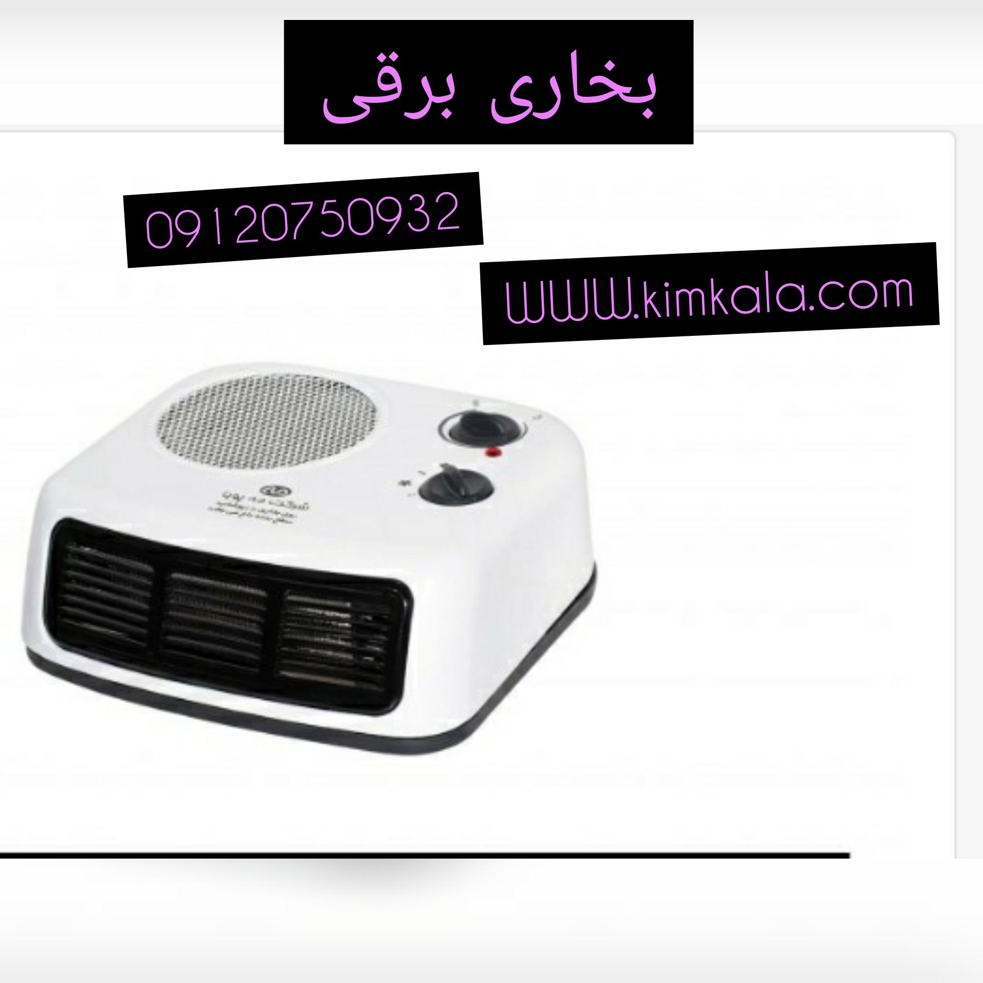بخاری برقی رومیزی مه پویا/09120750932/بهترین سیستم گرمایشی
