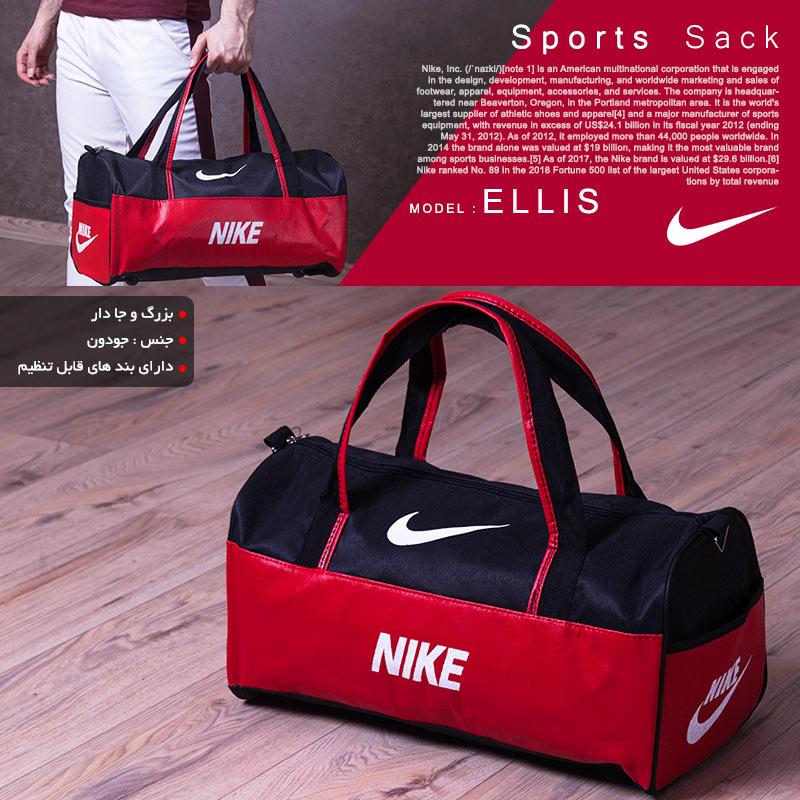 ساک ورزشی Nike