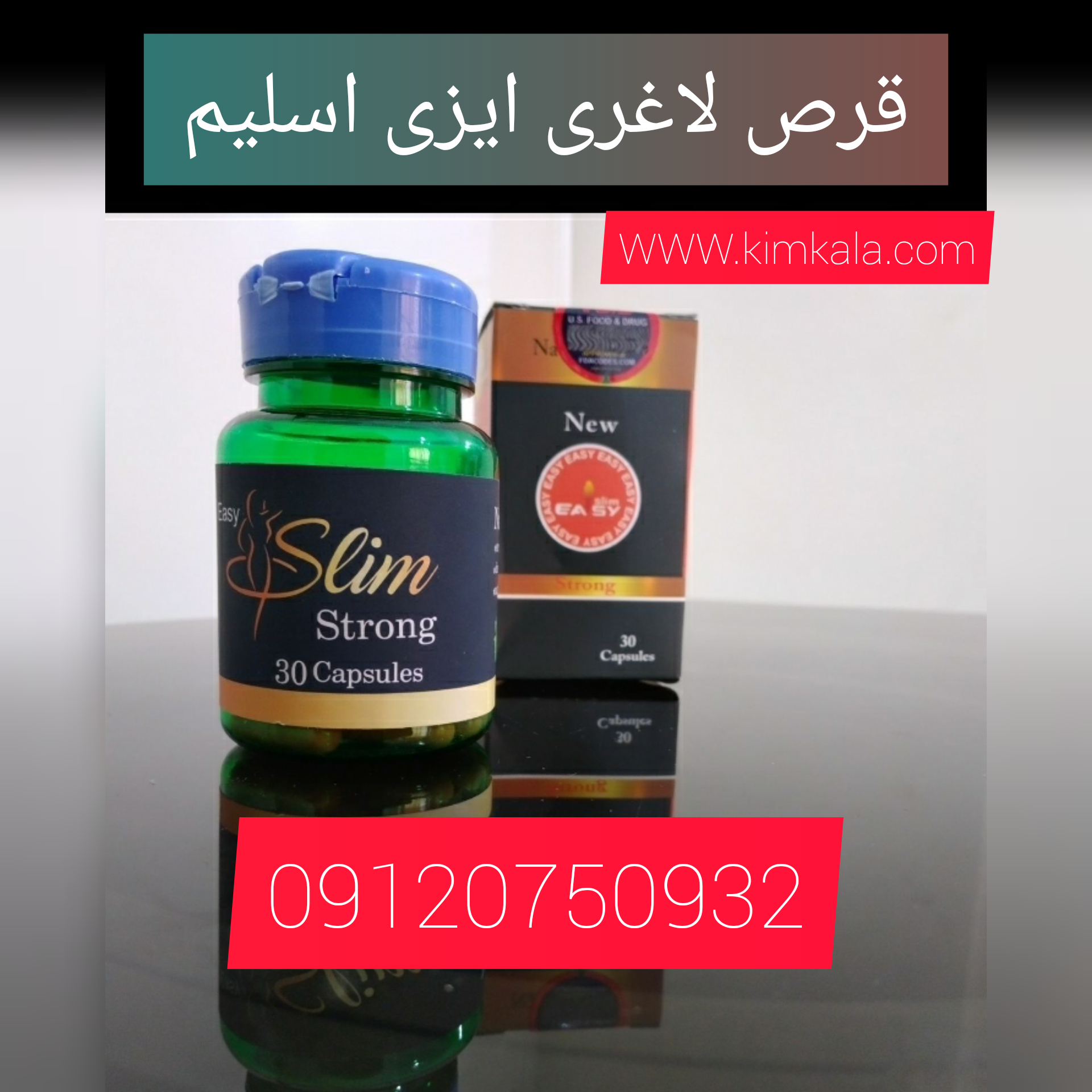 قرص لاغری ایزی اسلیم/09120750932/قیمت کپسول لاغری