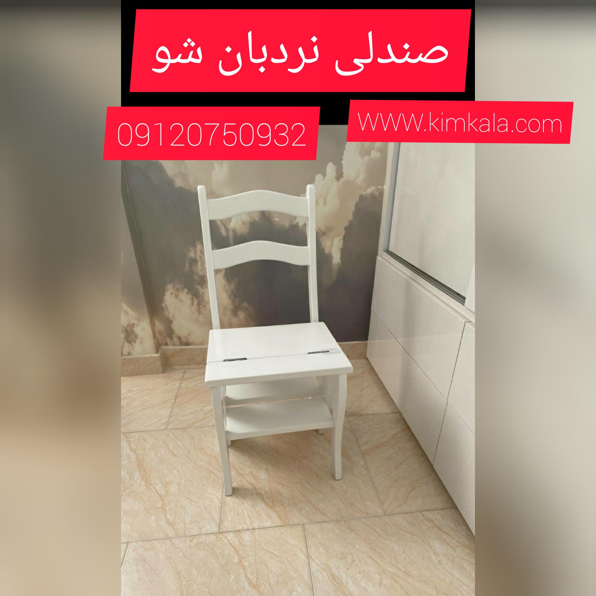 صندل نردبان شو /09120750932/قیمت صندلی