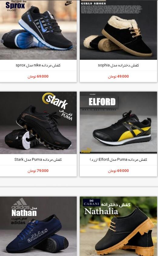 کفش زنانه و مردانه