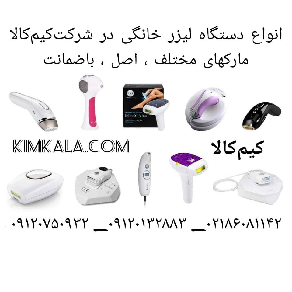 انواع دستگاه لیزر