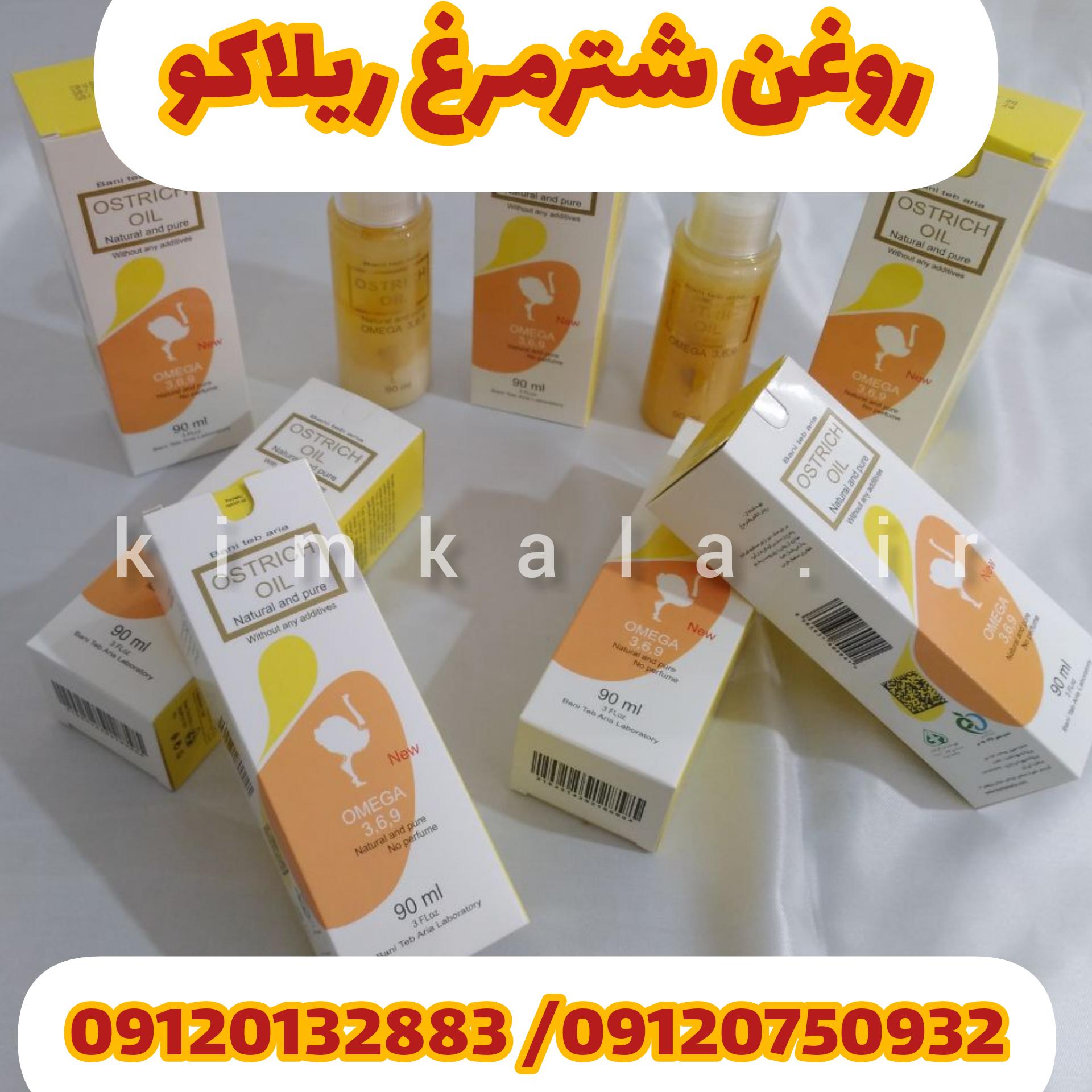 خرید روغن شترمرغ ریلاکو/09120132883/قیمت روغن شتر مرغ