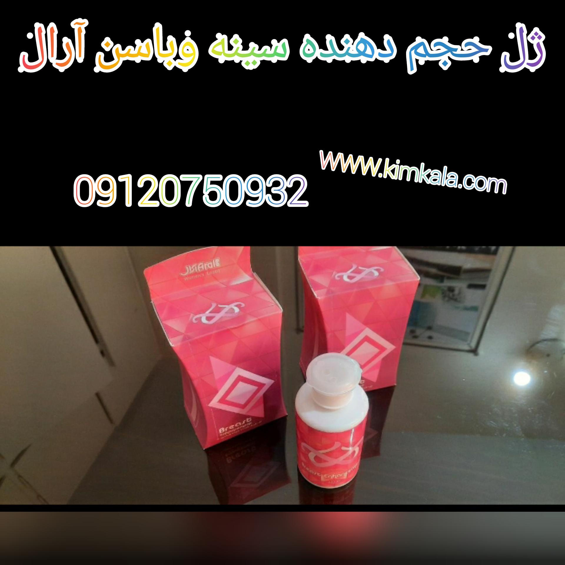 ژل حجم دهنده سینه و باسن آرال/09120750932/ترکیبات ژل حجم دهنده