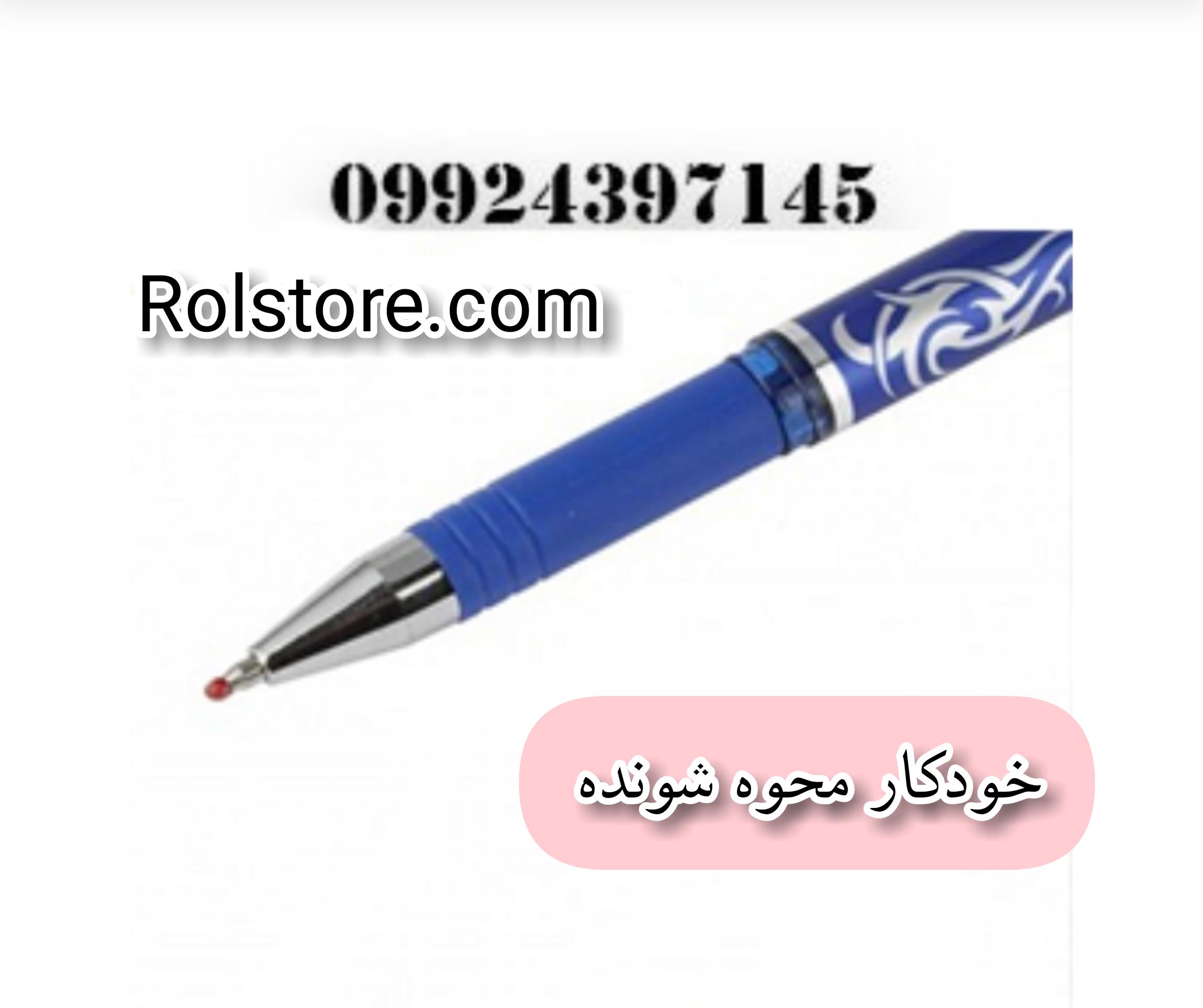 خودکار محو شونده/۰۹۹۲۴۳۹۷۱۴۵/خودکار آبی محو شونده با حرارت