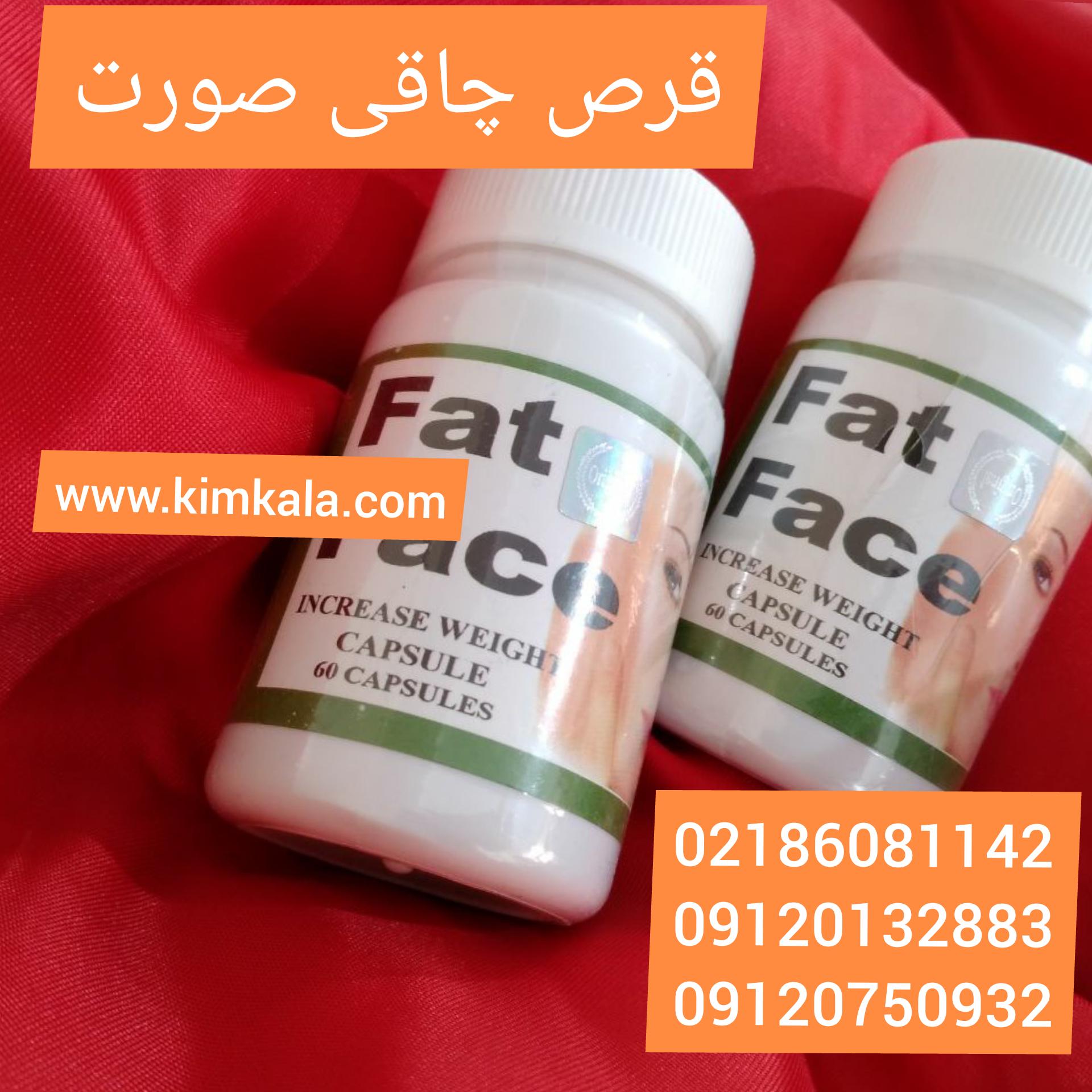 قرص چاقی صورت/۰۹۱۲۰۱۳۲۸۸۳/قیمت قرص چاقی صورت/افزایش وزن فوری/پرشدن صورت