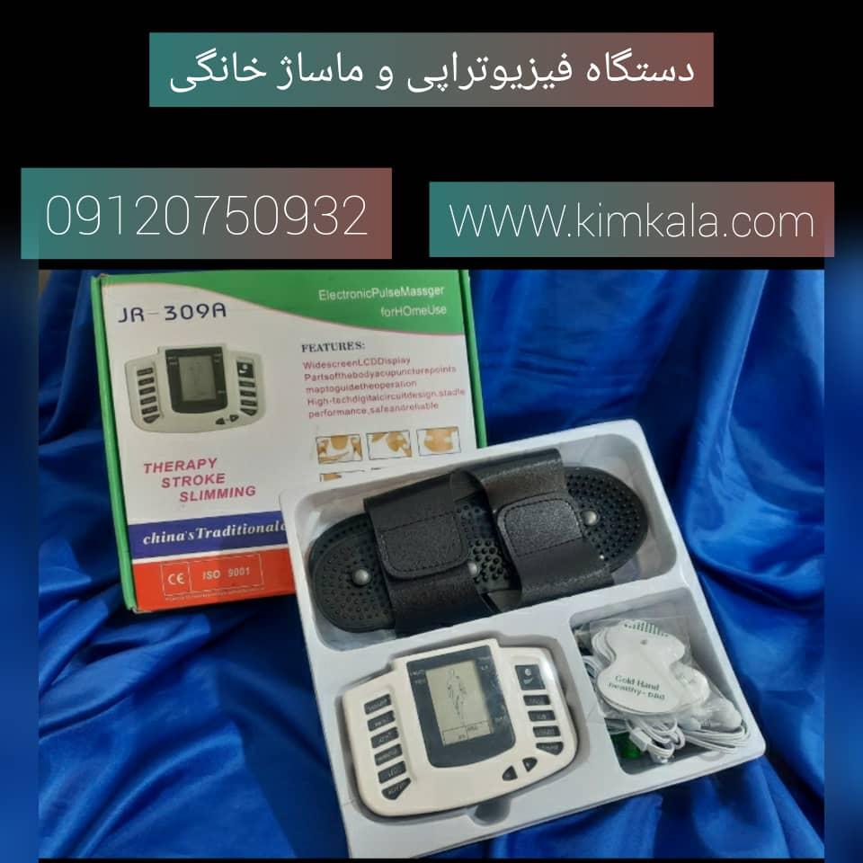 دستگاه فیزیوتراپی خانگی /09120750932 /بهترین دستگاه