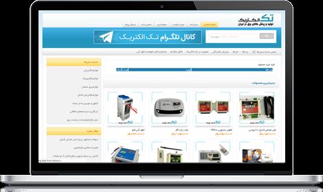 طراحی سایت فروشگاهی تک الکتریک