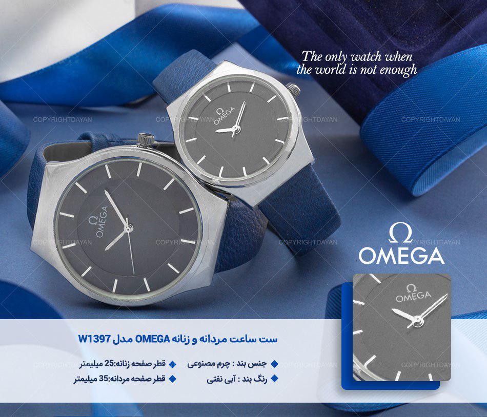 ست ساعت مردانه ➕زنانه Omega