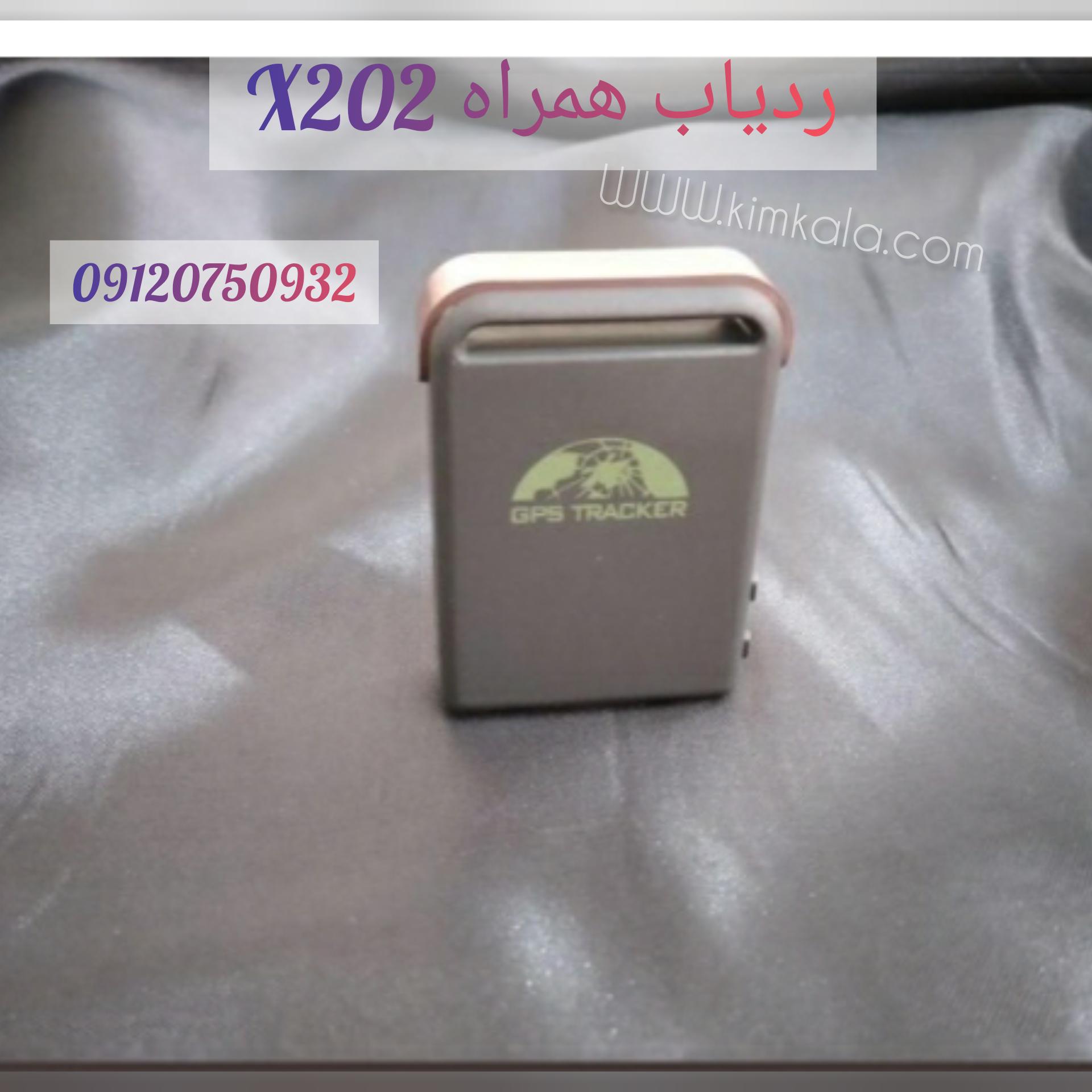 ردیاب همراه وشخصیX202/قیمت ردیاب /09120750932
