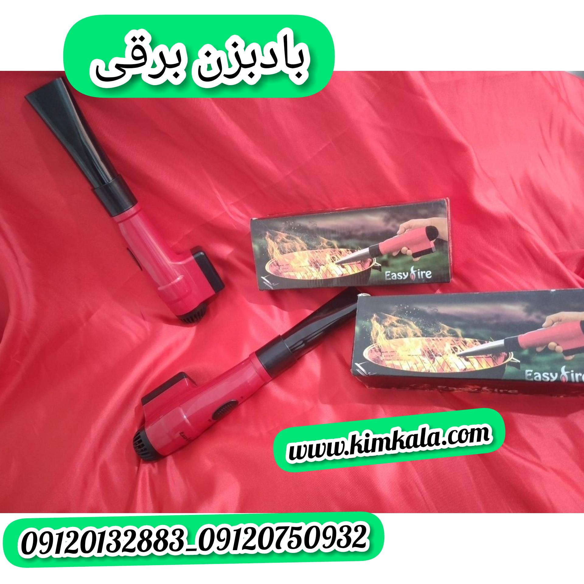 بادبزن برقی۰۹۱۲۰۱۳۲۸۸۳/قیمت بادبزن برقی