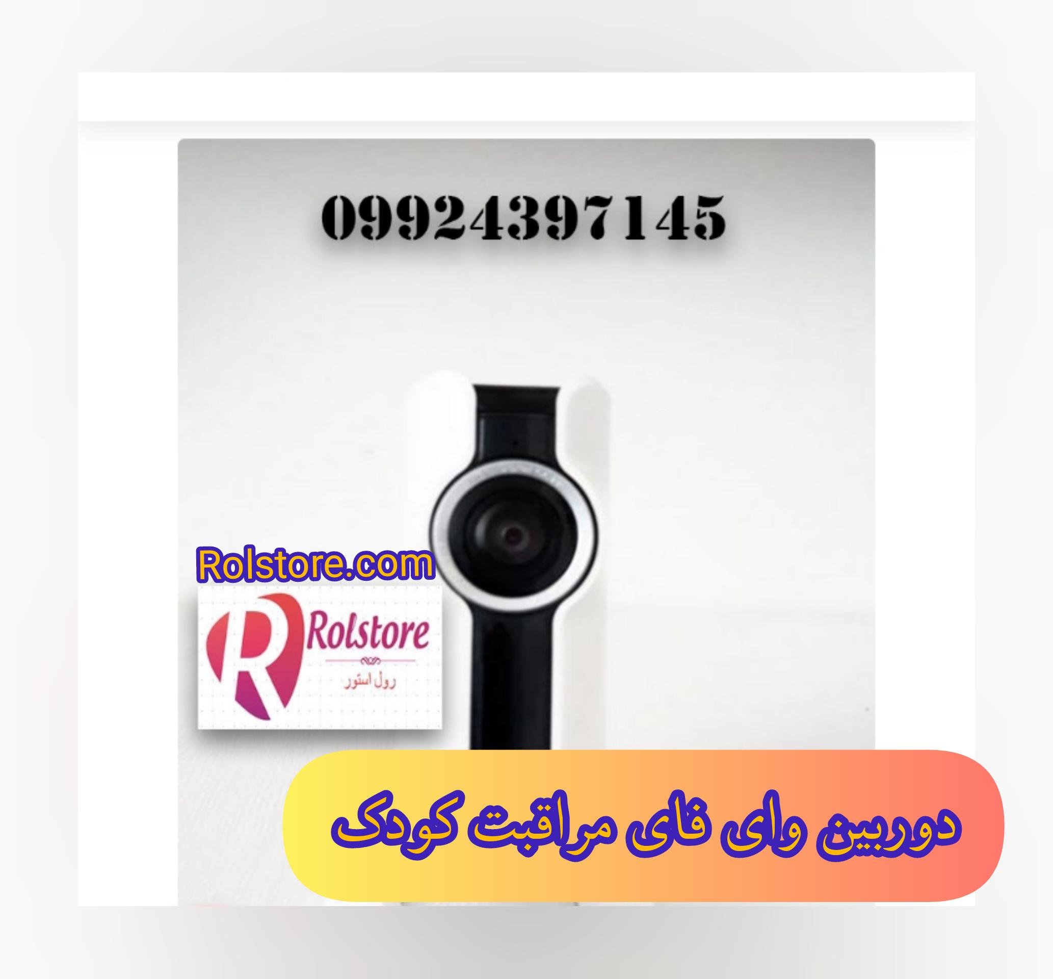 دوربین مراقبت کودک/۰۹۹۲۴۳۹۷۱۴۵/دوربین wifi مراقبت کودکSP01