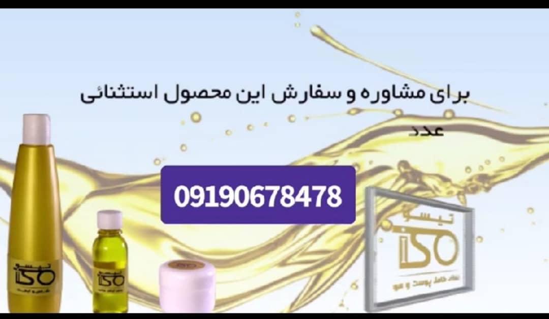 پک مراقبت از موی سر روغن آرگان تیسو|09190678478|تقویت ریشه مو|درمان ریزش مو|درمان شوره
