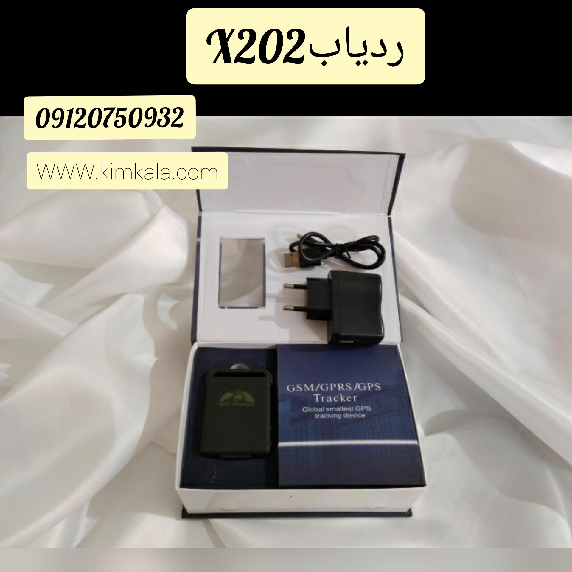 ردیاب همراهX202/قیمت ردیاب/09120750932