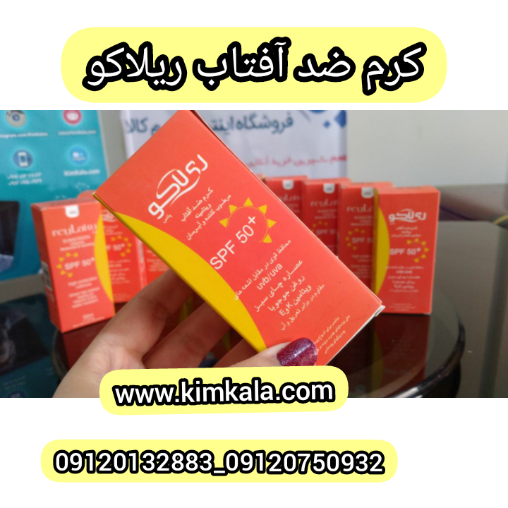 بهترین کرم ضد آفتاب ۰۹۱۲۰۱۳۲۸۸۳/قیمت کرم ضد آفتاب اصل
